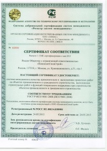 ФК14.К00081 сертификат