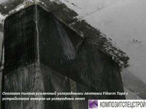 003.-Оголовок-пилона-усиленый-углеродными-лентами-FibARM-Tape-с-устройством-анкеров-из-углеродных-лент-300x225