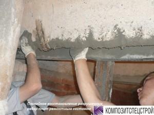 Ремонт и усиление перекрытия технического подполья центрального теплового пункта 7