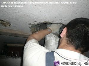 Ремонт и усиление перекрытия технического подполья центрального теплового пункта 8