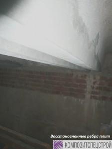 Ремонт и усиление перекрытия технического подполья центрального теплового пункта 9