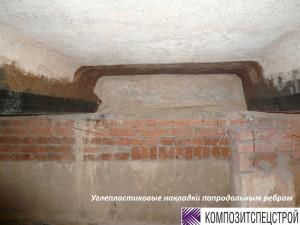 Ремонт и усиление перекрытия технического подполья центрального теплового пункта 11