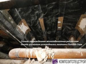 Ремонт и усиление перекрытия технического подполья центрального теплового пункта 14