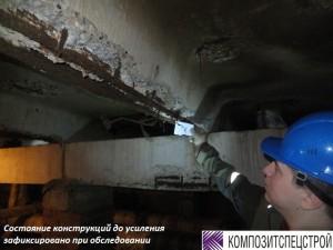 Ремонт и усиление перекрытия технического подполья центрального теплового пункта 1