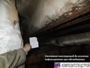 Ремонт и усиление перекрытия технического подполья центрального теплового пункта 2