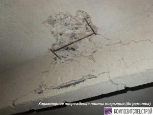 1.-Характерное-повреждение-плиты-покрытия-до-ремонта