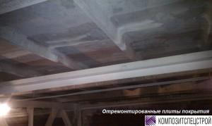 2.-Отремонтированые-плиты-покрытия2