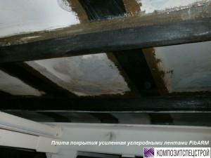 3.-Плита-покрытия-усиленая-углеродными-лентами-FibARM