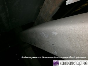 4.-Вид-подготовленной-под-усиление-поверхности-бетона1