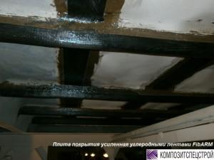 4.-Плита-покрытия-усиленая-углеродными-лентами-FibARM