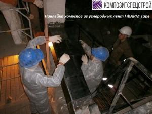 8.-Наклейка-хомутов-из-углеродных-лент-FibARM-Tape1