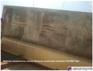 Проект ремонта и усиления типового балкона жилых домов серии I-510 10