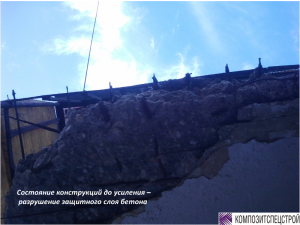 Проект ремонта и усиления типового балкона жилых домов серии I-510 4
