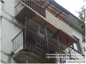 Проект ремонта и усиления типового балкона жилых домов серии I-510 5