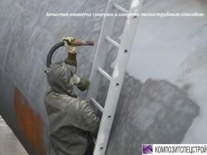 1.-Зачистка-емкости-снаружи-и-изнутри-пескоструйным-способом