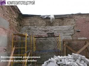 11.-Восстановление-разрушенных-участков-кирпичной-кладки1