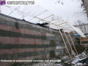 12.-Подушка-из-ремонтного-состава-под-усиление