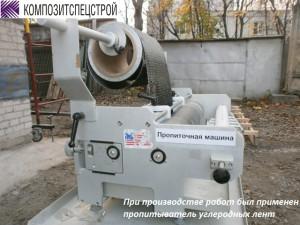 15.-При-производстве-работ-был-применен-пропитыватель-углеродных-лент