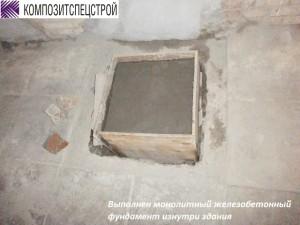 3.-Выполнен-монолитный-железобетонный-фундамент-изнутри-здания