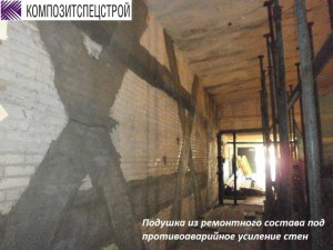 5.-Подушка-из-ремонтного-состава-под-противоаварийное-усиление-стен