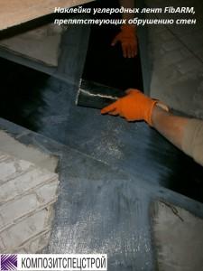 6.-Наклейка-углеродных-лент-FibARM-препятствующих-обрушению-стен