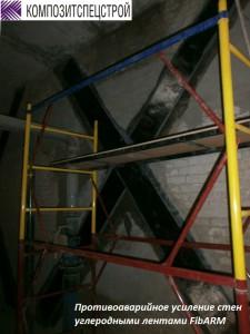 7.-Противоаварийное-усиление-стен-углеродными-лентами-FibARM