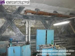 8.-Противоаварийное-усиление-стен-углеродными-лентами-FibARM