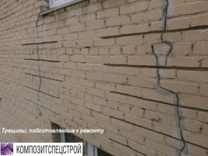 2.-Трещины-подготовленные-к-ремонту1-300x225