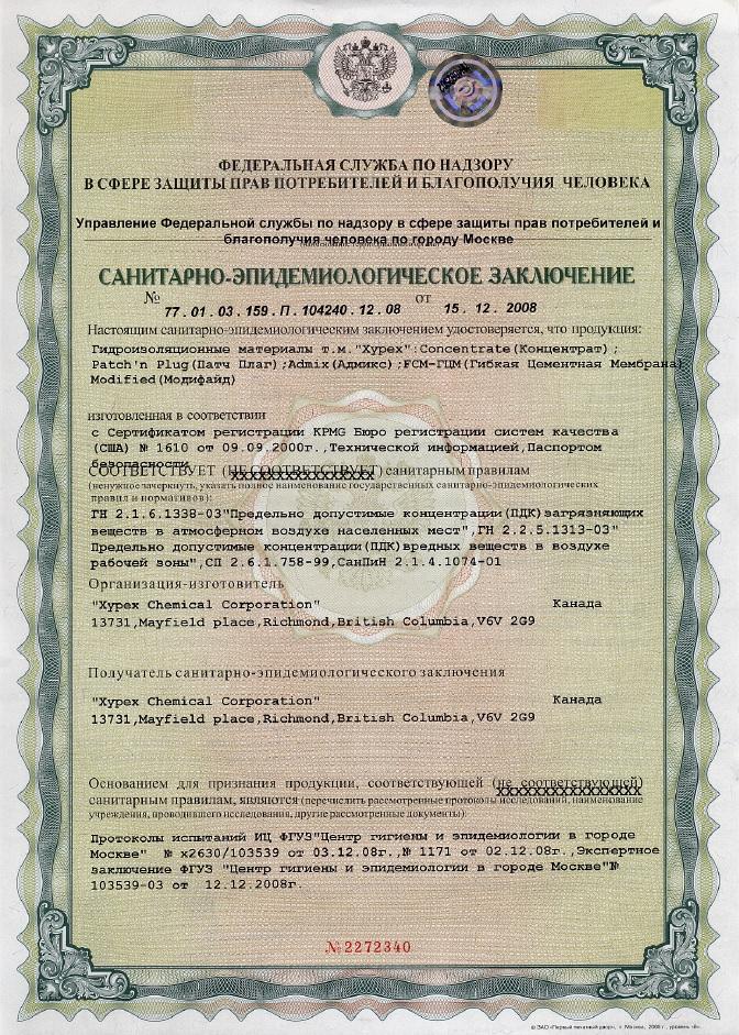 Ксайпекс-СЭЗ