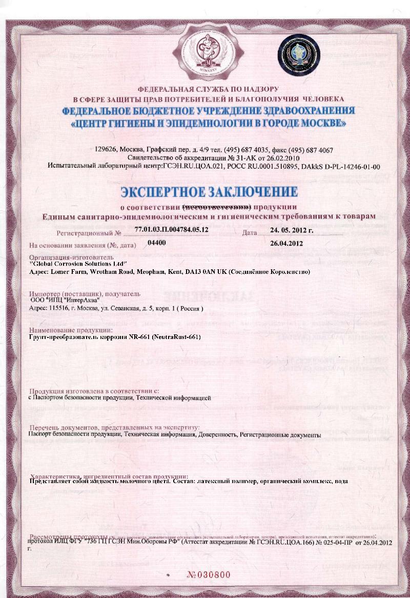 Экспертное-NR661-1