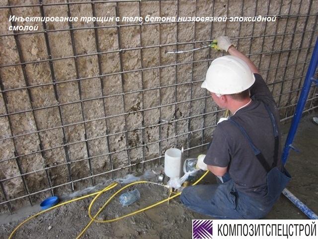 012.-Инъектирование-трещин-в-теле-бетона-низковязкой-эпоксидной-смолой