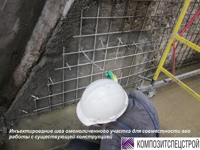 014.-Инъектирование-шва-омоноличенного-участка-для-совместности-его-работы-с-существующей-конструкцией