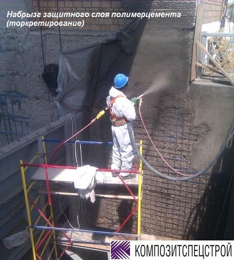 016.-Набрызг-защитного-слоя-полимерцемента-торкретирование