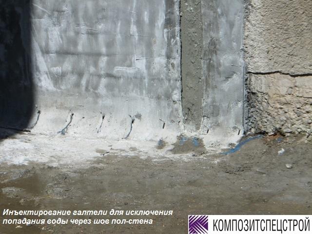 028.-Инъектирование-галтели-для-исключения-попадания-воды-через-шов-пол-стена