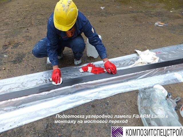 033.-Подготовка-углеродной-ламели-FibARM-Lamel-к-монтажу-на-момтовой-переход
