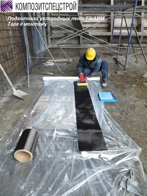 035.-Подготовка-углеродных-лент-FibARM-Tape-к-монтажу