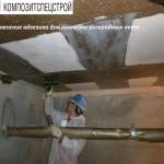 Гидроизоляция технического подполья и усиление плит перекрытий жилого дома 12