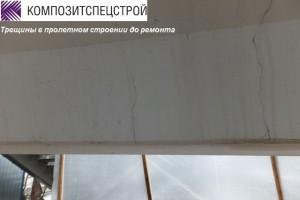 002.-Трещины-в-пролетном-строении-до-ремонта