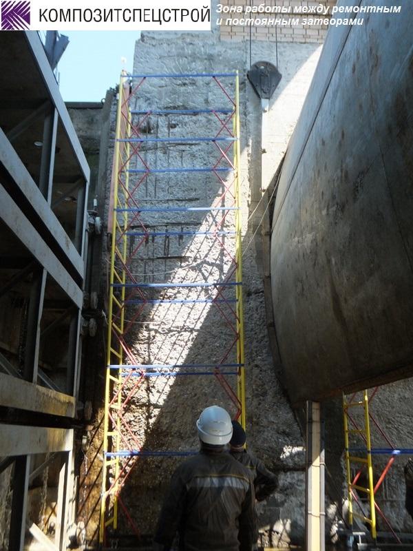 008.-Зона-работы-между-ремонтным-и-постоянными-затворами