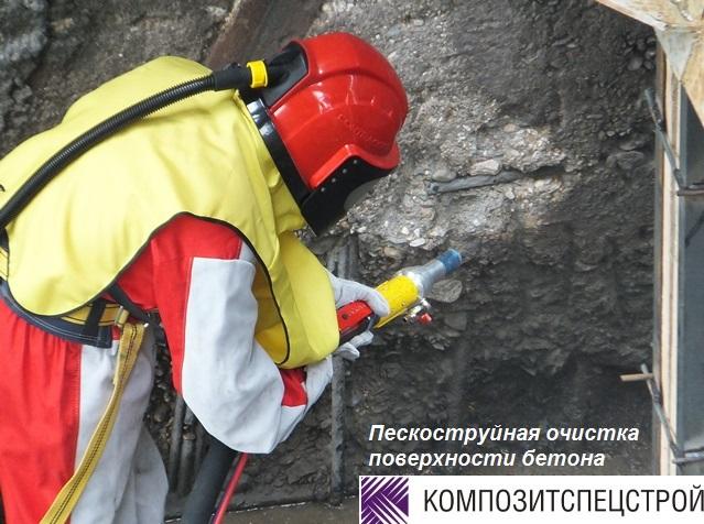 010.-Пескоструйная-очистка-поверхности-бетона