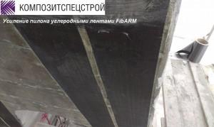 010.-Усиление-пилона-углеродными-лентами-FibARM