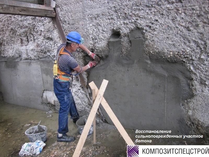 011.-Восстановление-сильноповрежденных-участков-бетона