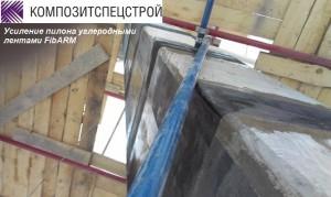 011.-Усиление-пилона-углеродными-лентами-FibARM