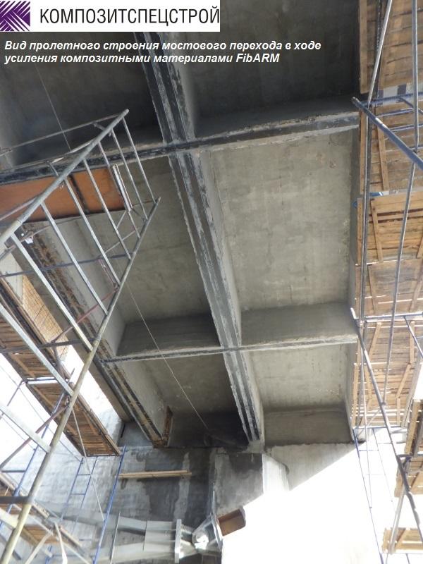 038.-Вид-пролетного-строения-мостового-перехода-в-ходе-усиления-композитными-материалами-FibARM