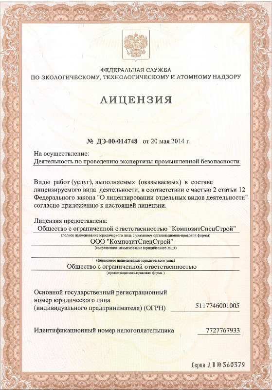 Лицензия на осуществление деятельности по проведению промышленной безопасности