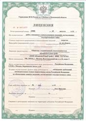 Лицензия КСС до 2019 г.