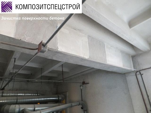 001. Зачистка поверхности бетона