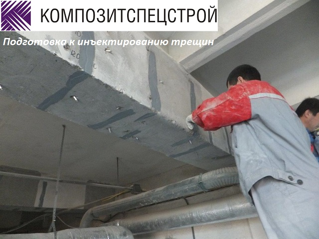 002.-Подготовка-к-инъектированию-трещин2