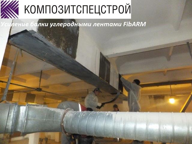 Усиление балки углеродными лентами FibARM