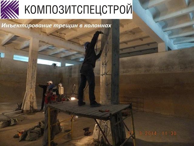 Инъектирование трещин в колоннах